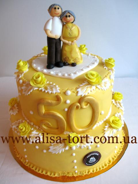 Золотая свадьба 50 лет торт
